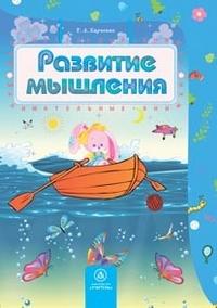 Развитие мышления: сборник развивающих заданий для детей 4-5 лет Харченко Т.А.