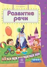 Развитие речи: сборник развивающих заданий для детей 4-5 лет Харченко Т.А.