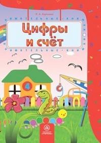 Цифры и счет: сборник развивающих заданий для детей 4-5 лет Харченко Т.А.