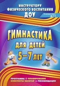 Гимнастика для детей 5-7 лет: программа, планирование, конспекты занятий, рекомендации Верхозина Л. Г., Заикина Л. А.