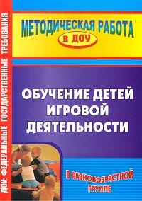 Волошина Л. Н., Исаенко Ю. М., Курилова Т. В. - Игровые физкультурные занятия в разновозрастной группе обложка книги