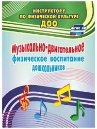 Музыкально-двигательное физическое воспитание дошкольников Фомина Н. А.