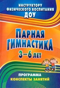 Парная гимнастика: программа, конспекты занятий с детьми 3-6 лет Токаева Т. Э.
