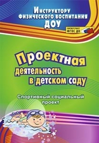 Проектная деятельность в детском саду: спортивный социальный проект Иванова Е.В