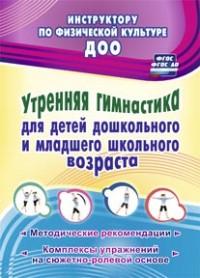 Утренняя гимнастика для детей дошкольного и младшего школьного возраста. Методические рекомендации, комплексы упражнений на сюжетно-ролевой основе - фото 1