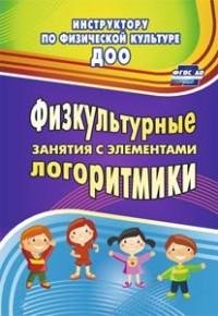 Физкультурные занятия с элементами логоритмики Копылова С.Ф.