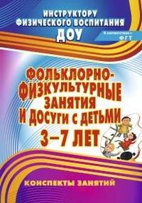 Фольклорно-физкультурные занятия и досуги с детьми 3-7 лет: конспекты занятий Асташина М. П.
