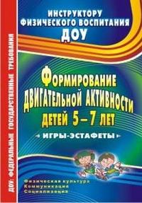 Формирование двигательной активности детей 5-7 лет: игры-эстафеты Воронова Е. К.