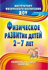 Подольская Е. И. - Физическое развитие детей 2-7 лет: сюжетно-ролевые занятия обложка книги