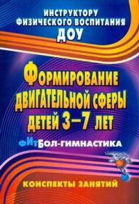 Формирование двигательной сферы детей 3-7 лет: фитбол-гимнастика: конспекты занятий Соломенникова Н. М.