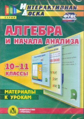 Гилярова М. Г. - Алгебра и начала анализа. 10-11 классы. Материалы к урокам. Компакт-диск для компьютера обложка книги