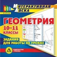 Геометрия. 10-11 классы. Компакт-диск для компьютера: Задания для работы на уроках Ковалева Г. И.