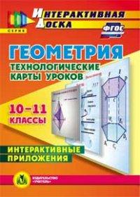 Гилярова М. Г. - Геометрия. 10-11 классы. Технологические карты уроков. Интерактивные приложения. Компакт-диск для компьютера обложка книги