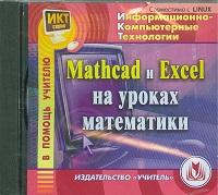 MathCad и Exсel на уроках математики. Компакт-диск для компьютера Черняк А. А., Черняк Ж. А.