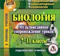 Биология: мультимедийное сопровождение уроков. 7-11 классы. Компакт-диск для компьютера Высоцкая М. В. и др.