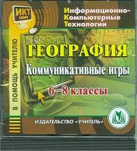 География. 6-8 классы. Коммуникативные игры. Компакт-диск для компьютера Митрофанов И. В.