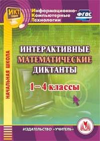 Буряк М. В., Карышева Е. Н. - Интерактивные математические диктанты. 1-4 классы. Компакт-диск для компьютера обложка книги