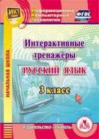 Буряк М. В., Карышева Е. Н. - Интерактивные тренажеры по русскому языку. 3 класс. Компакт-диск для компьютера обложка книги
