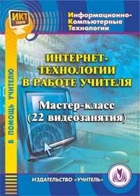 Интернет-технологии в работе учителя. Компакт-диск для компьютера: Мастер-класс (22 видеозанятия). Колодин С. А.