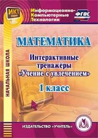Математика. 1 класс. Интерактивные тренажеры. Компакт-диск для компьютера:
