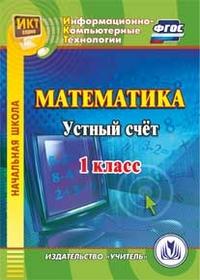 Карышева Е. Н., Буряк М. В. - Математика. 1 класс. Устный счет. Компакт-диск для компьютера обложка книги