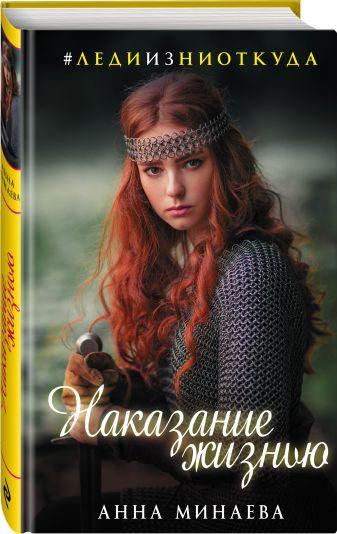 Анна Минаева - Наказание жизнью обложка книги