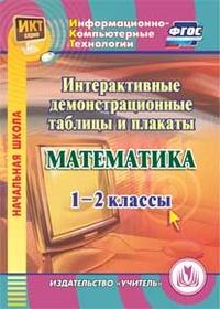 Математика. 1-2 классы. Интерактивные демонстрационные таблицы и плакаты. Компакт-диск для компьютера Карышева Е. Н.