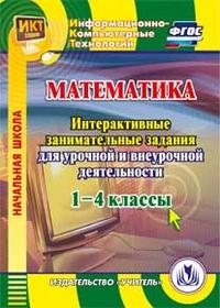 Карышева Е. Н. - Математика. 1-4 классы. Интерактивные занимательные задания для урочной и внеурочной деятельности. Компакт-диск для компьютера обложка книги