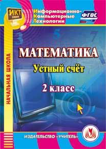 Буряк М. В., Карышева Е. Н. - Математика. 2 класс. Устный счет. Компакт-диск для компьютера обложка книги
