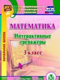 Буряк М. В., Карышева Е. Н. - Математика. 3 класс. Интерактивные тренажеры. Компакт-диск для компьютера обложка книги