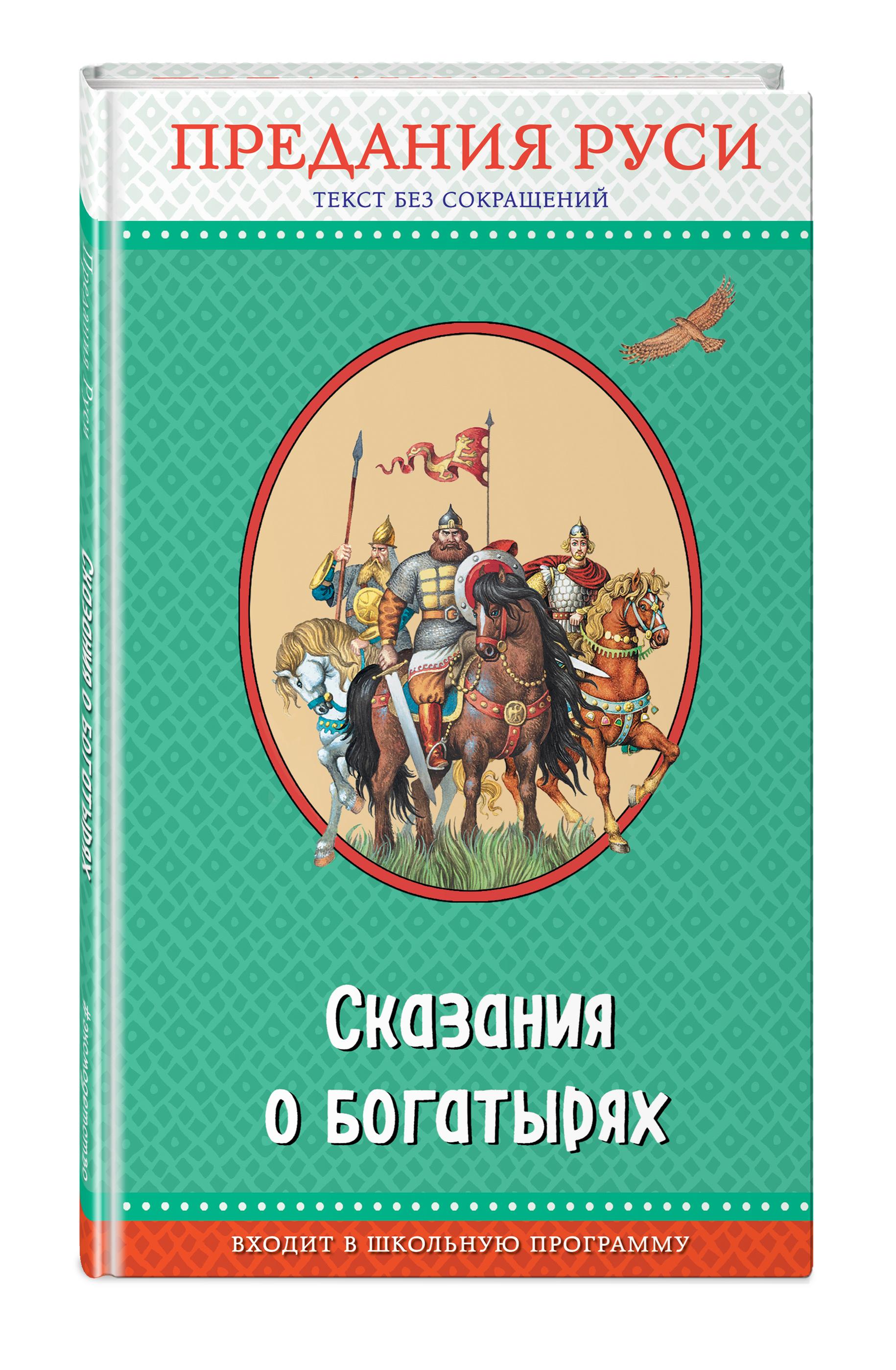 Сказания о богатырях. Предания Руси эксмо предания руси сказания о богатырях