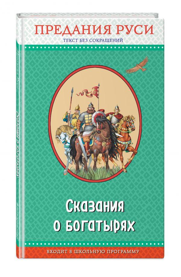 цена на Сказания о богатырях. Предания Руси (с крупными буквами, ил. И. Беличенко)