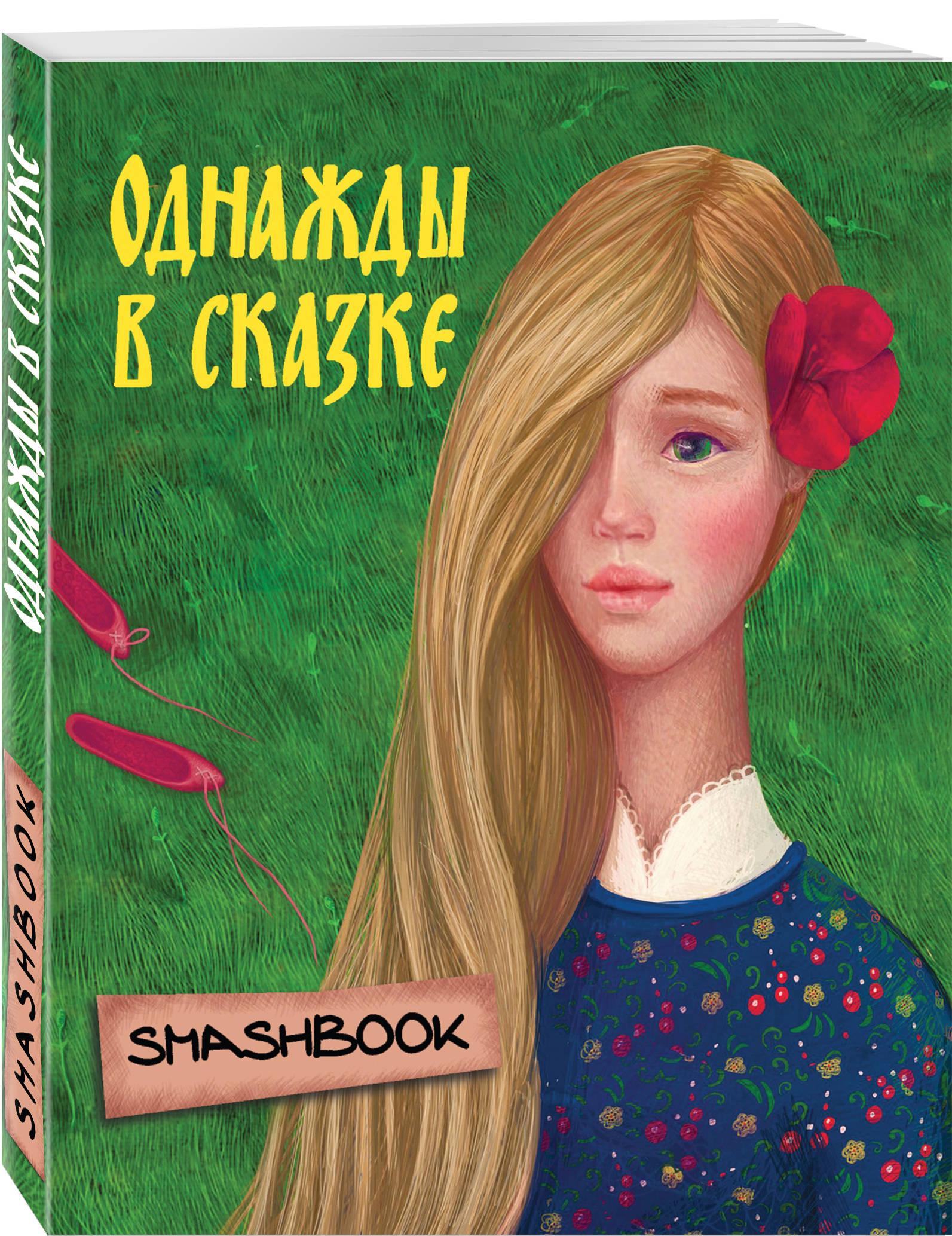 """Однажды в сказке """"Аленький цветочек"""" от book24.ru"""