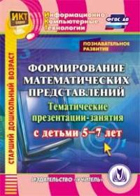 Буряк М. В., Карышева Е. Н. - Познавательное развитие. Формирование математических представлений. Тематические презентации-занятия с детьми 5-7 лет. Компакт-диск для компьютера обложка книги