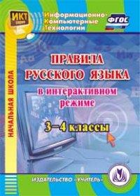 Правила русского языка в интерактивном режиме. 3-4 классы. Компакт-диск для компьютера Карышева Е. Н.