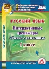 """Русский язык. 1 класс. Интерактивные тренажеры. Компакт-диск для компьютера: """"Учение с увлечением"""" - фото 1"""