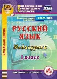 Русский язык. 1 класс. Медиауроки. Компакт-диск для компьютера: Образовательная программа
