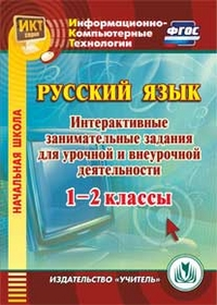 Русский язык. 1-2 классы. Интерактивные занимательные задания для урочной и внеурочной деятельности. Компакт-диск для компьютера - фото 1