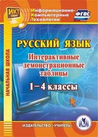 Карышева Е. Н. - Русский язык. 1-4 классы. Интерактивные демонстрационные таблицы. Компакт-диск для компьютера обложка книги