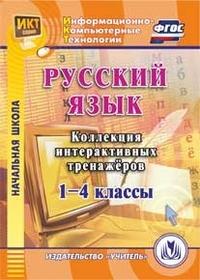 Шуруто В. В. - Русский язык. 1-4 классы. Коллекция интерактивных тренажеров. Компакт-диск для компьютера обложка книги