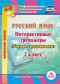 Буряк М. В., Карышева Е. Н. - Русский язык. 2 класс. Интерактивные тренажеры. Компакт-диск для компьютера обложка книги
