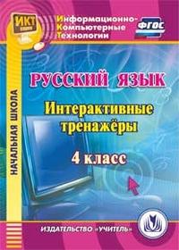 Буряк М. В., Карышева Е. Н. - Русский язык. 4 класс. Интерактивные тренажеры. Компакт-диск для компьютера обложка книги