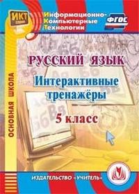 Русский язык. 5 класс. Интерактивные тренажеры. Компакт-диск для компьютера - фото 1