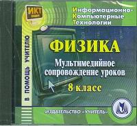Физика: мультимедийное сопровождение уроков. 8 класс. Компакт - диск для компьютера Акимцева А. С.
