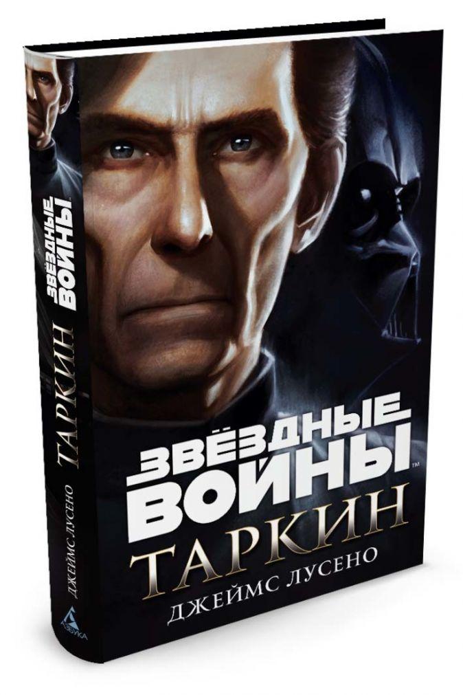 Лусено Дж. - Таркин. Звёздные Войны обложка книги