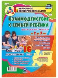 Взаимодействие с семьёй ребёнка. Планирование взаимодействия с семьями воспитанников на год. Группа раннего возраста от 2 до 3 лет: родительские собра Додокина Н.В.