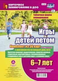 Игры детей летом. 6-7 лет.Табличная форма планирования: комплект из 36 карт (64 страницы) с описанием игр на каждый день лета Руднева Н.Б.