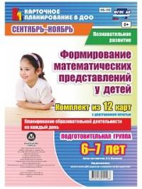 Мурченко Н. А. - Познавательное развитие. Формирование математических представлений у детей. Планирование образовательной деятельности на каждый день. Подготовительная обложка книги