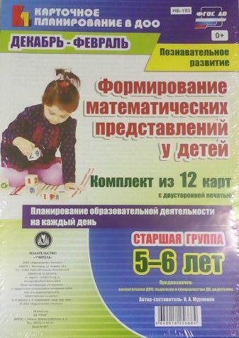 Мурченко Н. А. - Познавательное развитие. Формирование математических представлений у детей. Планирование образовательной деятельности на каждый день. Старшая  группа обложка книги