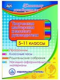 Творческая мастерская классного руководителя. Компакт-диск для компьютера: 5-11 классы. Программы. Классные часы. Родительские собрания. Наглядно-офор - фото 1